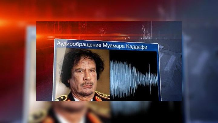Полковник Каддафи: час битвы пробил