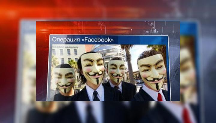 Хакеры запланировали операцию против Facebook