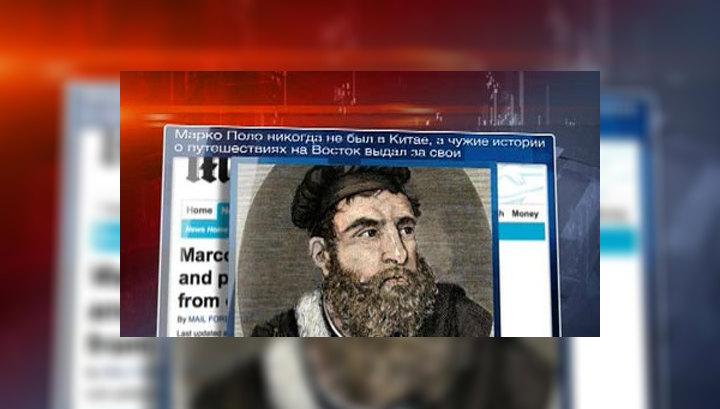 Марко Поло - лжепутешественник