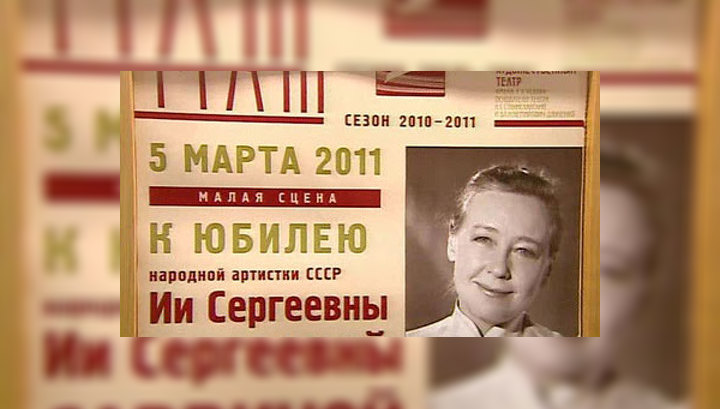Москва простилась с легендарной актрисой Ией Саввиной