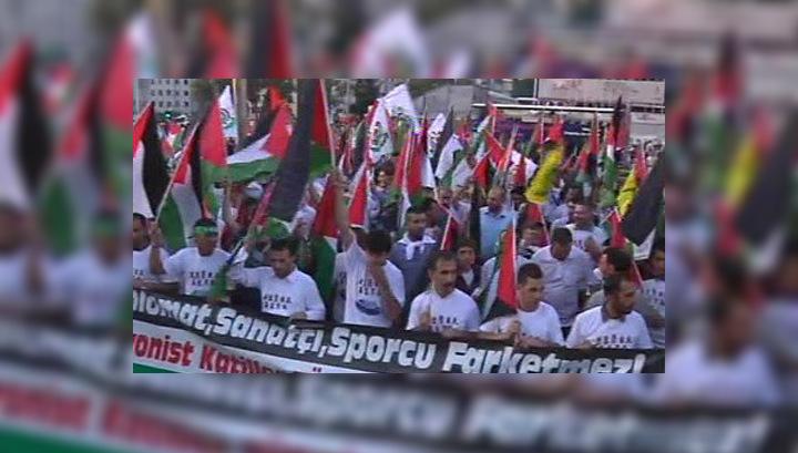 В Стамбуле прошла массовая антиизраильская демонстрация