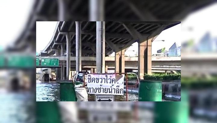 Столица Таиланда не сможет избежать наводнения