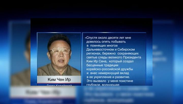 Ким Чен Ир рассказал о своем сокровенном желании журналистам из России