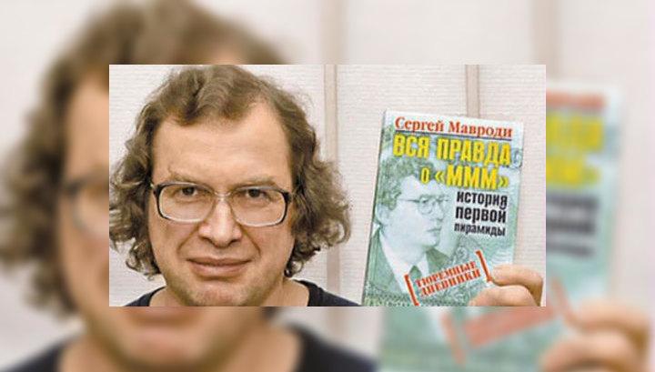 Сергей Мавроди и его МММ добрались до Эстонии