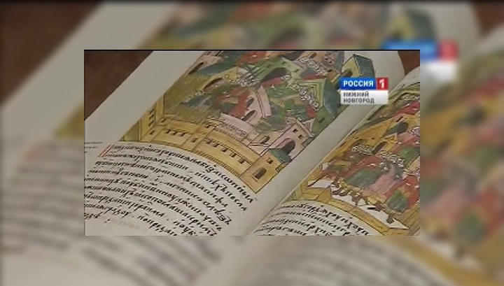Нижегородская библиотека получила в дар летописный свод Ивана Грозного