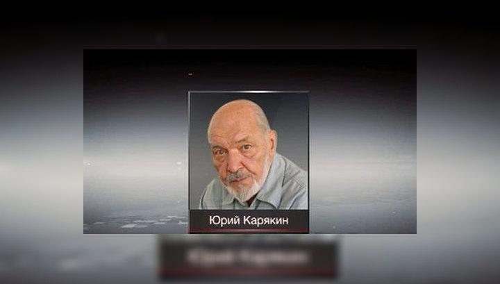 В Москве умер публицист Юрий Карякин