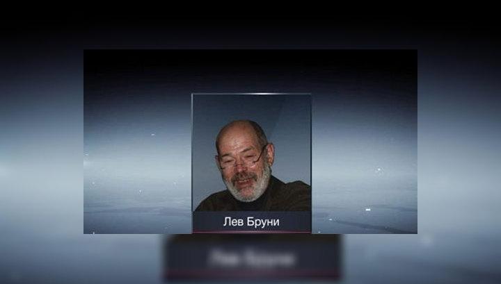 Скончался журналист и телеведущий Лев Бруни