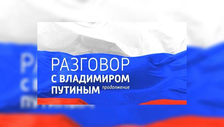 Владимир Путин проведет прямую линию 15 декабря