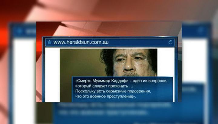 МУС назвал убийство Каддафи военным преступлением