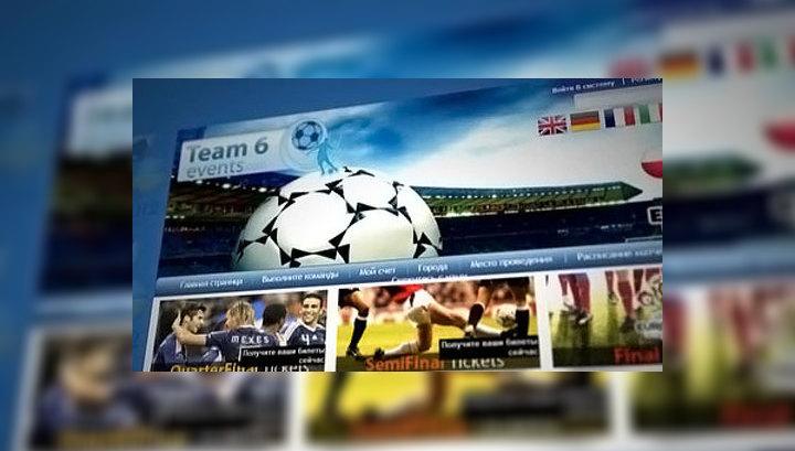 евро 2012 по футболу цена билета