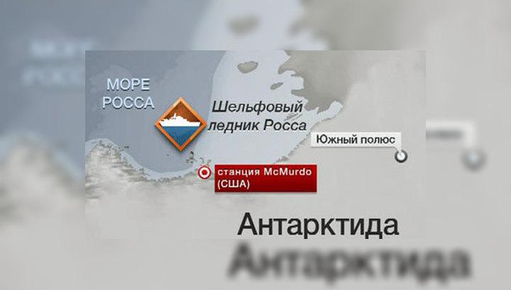 Пожар в Антарктике: спасатели подтверждают гибель трех членов экипажа судна
