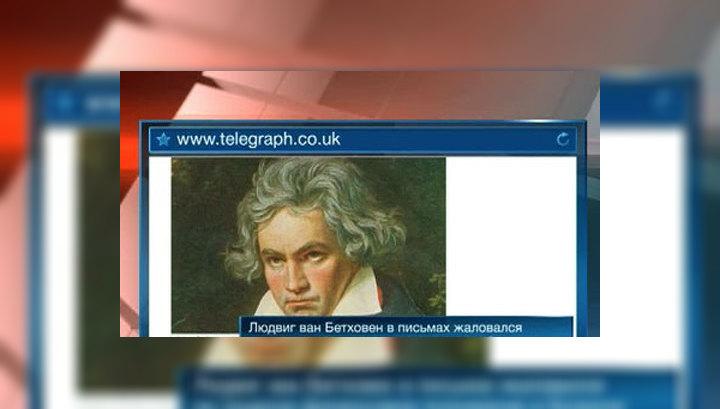 В Германии найдено письмо, написанное Бетховеном