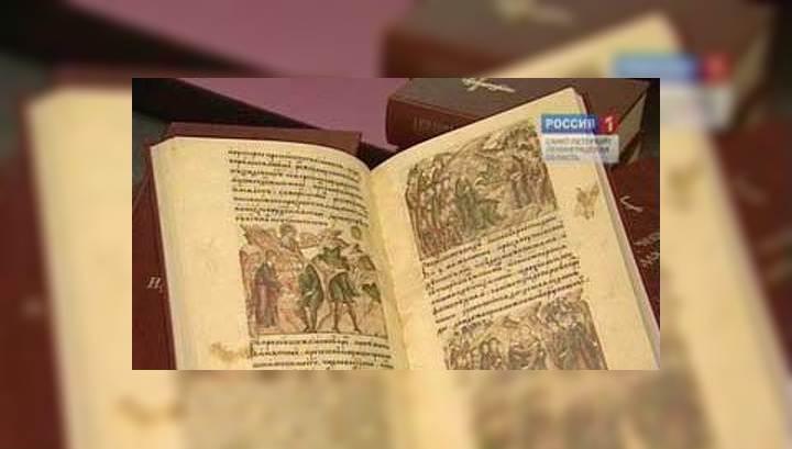 Библиотека Русского музея получила в дар уникальный летописный свод