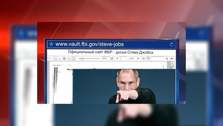 ФБР обнародовало досье на Стива Джобса