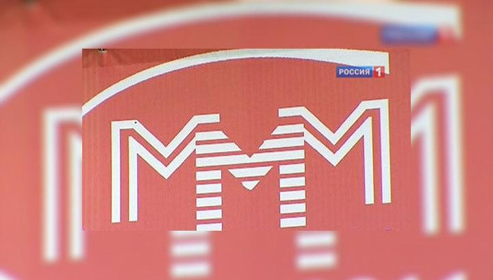 Против МММ-2011 возбуждено еще одно уголовное дело