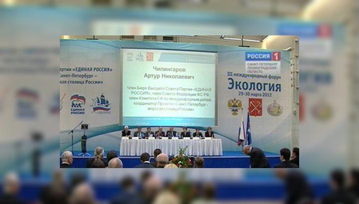 Международный экологический форум открылся в Петербурге