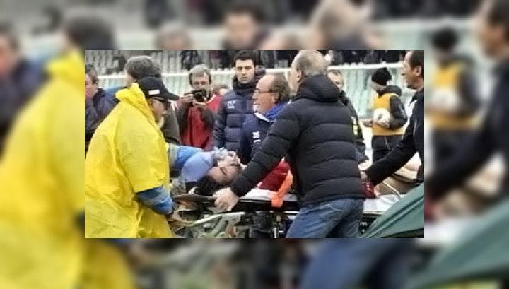В Италии в знак траура отменены матчи чемпионата по футболу