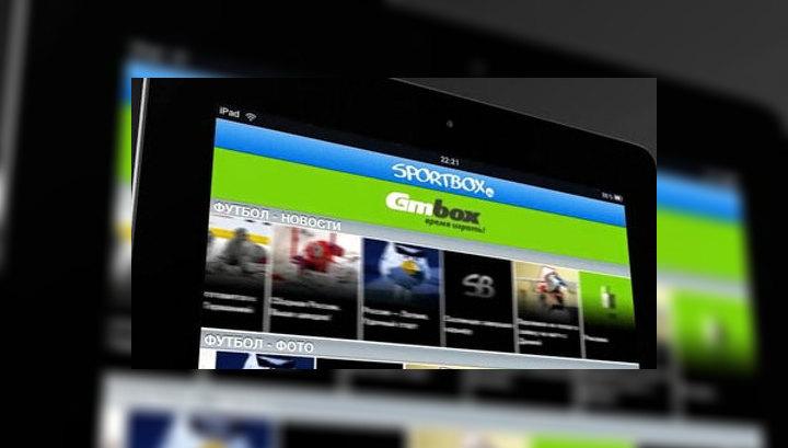 Sportbox.ru выпустил новое приложение для iPad