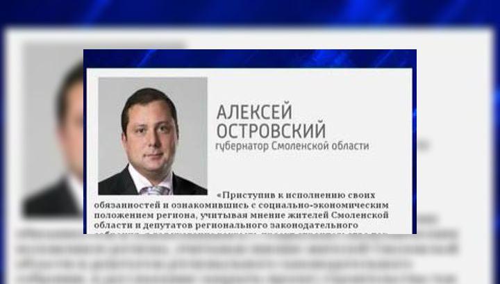 """Глава Смоленского региона прекратил строительство """"резиденции губернатора"""""""