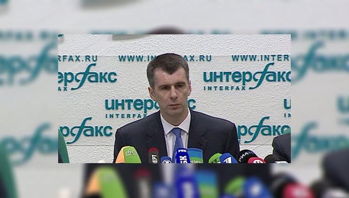 Прохоров объявил о создании новой партии