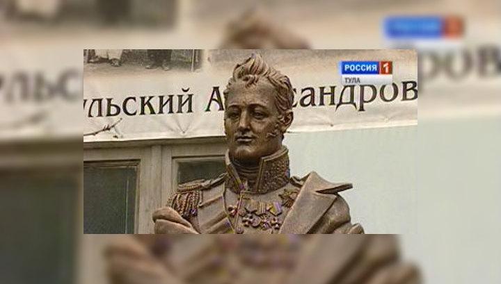 В Туле открыт памятник Александру I
