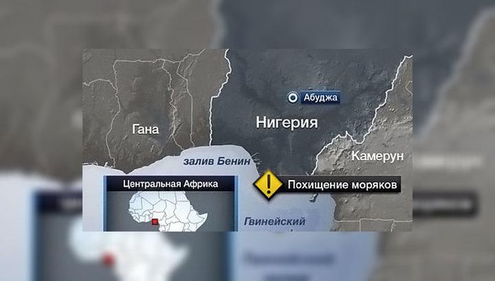 К розыскам похищенных в Нигерии российских моряков подключились военные