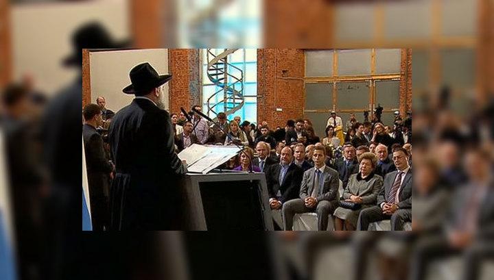 В Москве открылся Еврейский музей и центр толерантности
