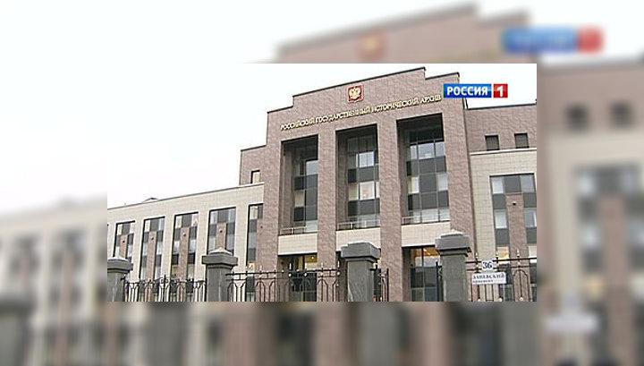 Российскому государственному историческому архиву – 300 лет