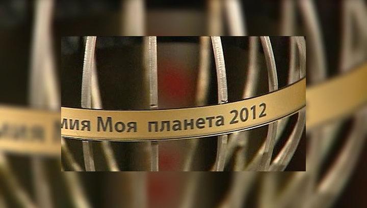 """Премия """"Моя планета"""" достанется лучшим из лучших"""