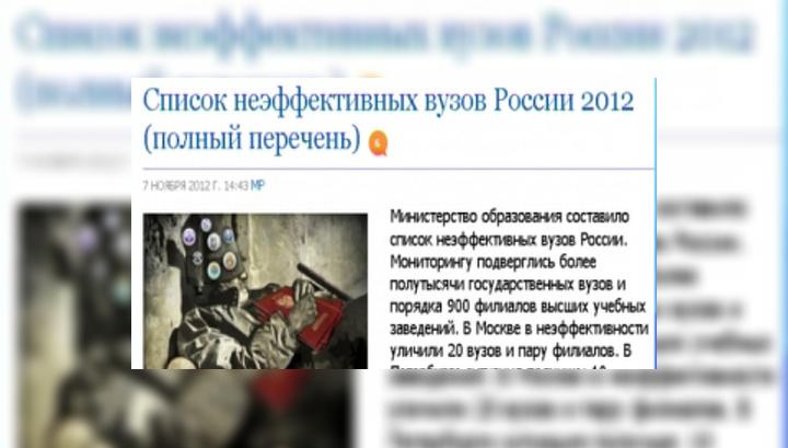 список неэффективных вузов 2017 Дианетика Саентология Пылесосить
