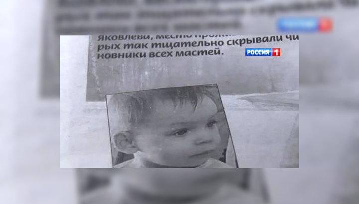 Погибшего в США Диму Яковлева усыновили за 85 тысяч долларов