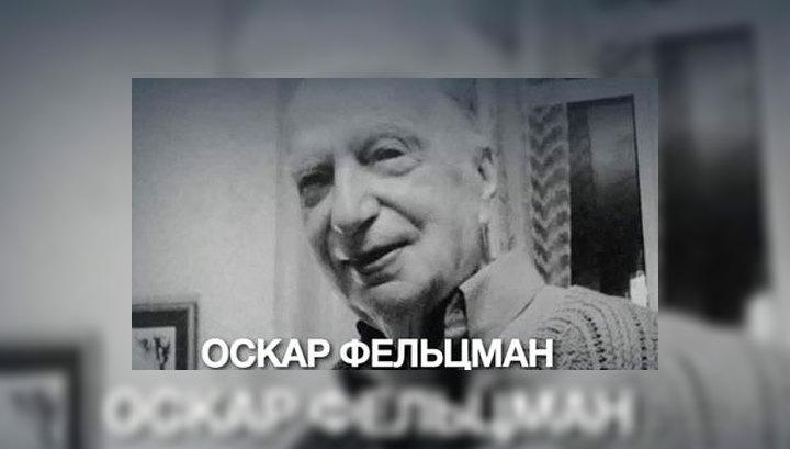 Скончался композитор Оскар Фельцман