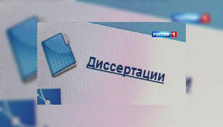 Вести ru Диссертации под ключ  Диссертации под ключ