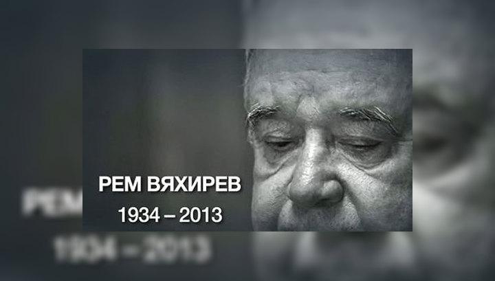 Владимир Путин выразил соболезнования родным Рема Вяхирева