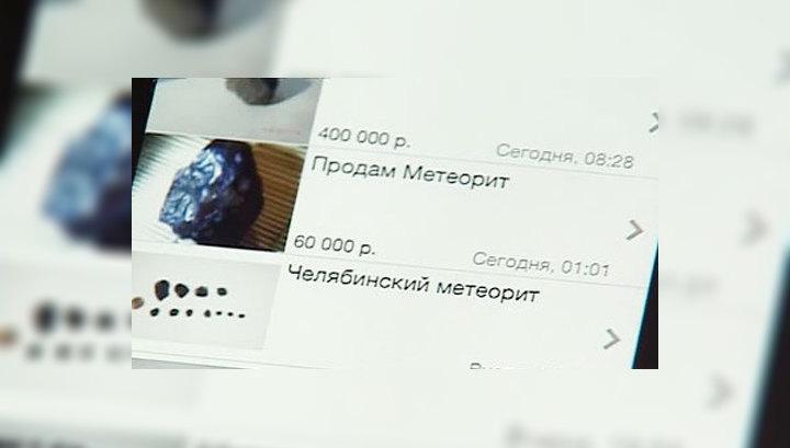 Полиция нашла продавцов обломков Чебаркульского метеорита