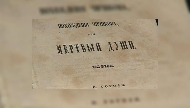 """Российский аукционный дом продал """"Мертвые души"""" 1842 года"""
