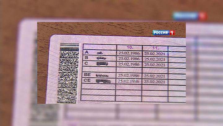 Продажа прав: уволен замначальника московского управления ГИБДД