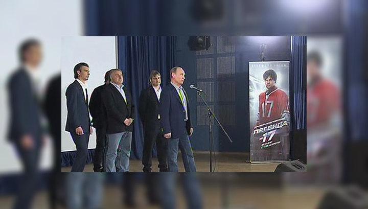 """Путин со знаменитыми хоккеистами посмотрел """"Легенду N17"""""""