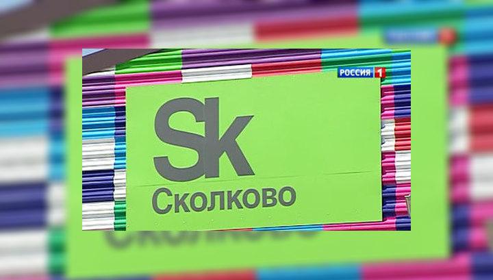 "Генпрокуратура: за три коротких рекламных ролика ""Сколково"" заплатило 54 миллиона"
