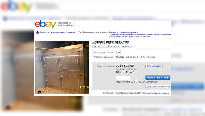 Больница Нью-Йорка выставила на eBay холодильник для трупов