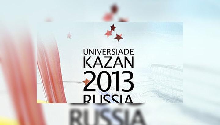 Заключительный день Универсиады в эфире Вестей.Ru
