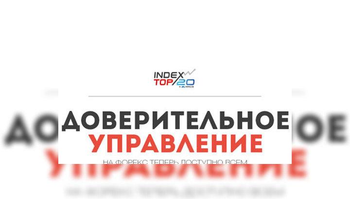 Форекс доверительное управление топ 20 форекс клуб в иркутске