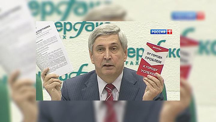 КПРФ представила программу, с которой Мельников поборется за пост столичного мэра