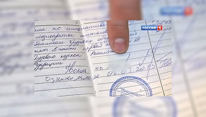 Москвича уволили с нецензурной формулировкой