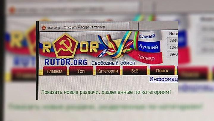 Rutor.org пал жертвой антипиратского закона