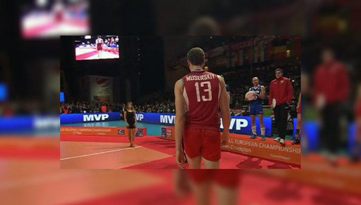 Чемпионат Европы завершился триумфом отечественного волейбола