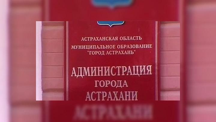 Врио мэра Астрахани назначена Ирина Егорова