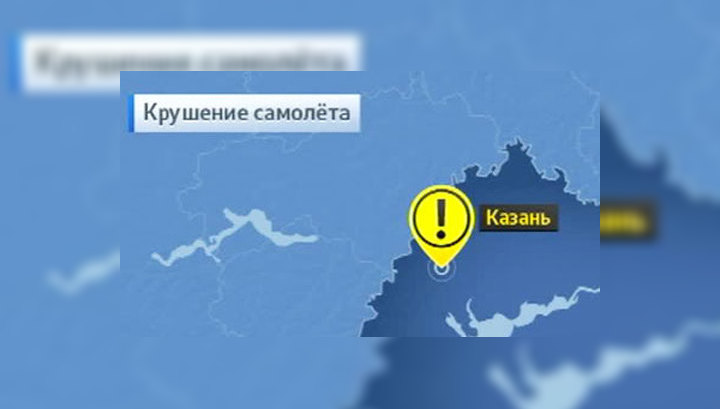 МЧС: в авиакатастрофе в Казани погибли 50 человек