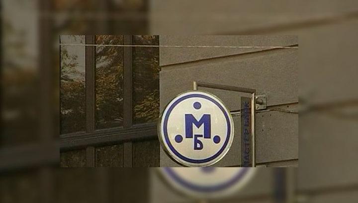 """Через """"Мастер-банк"""" отмывались похищенные бюджетные средства"""