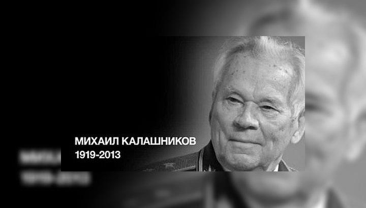 Умер легендарный Михаил Калашников